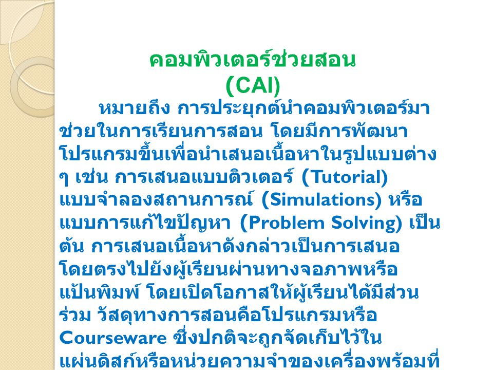 คอมพิวเตอร์ช่วยสอน (CAI)