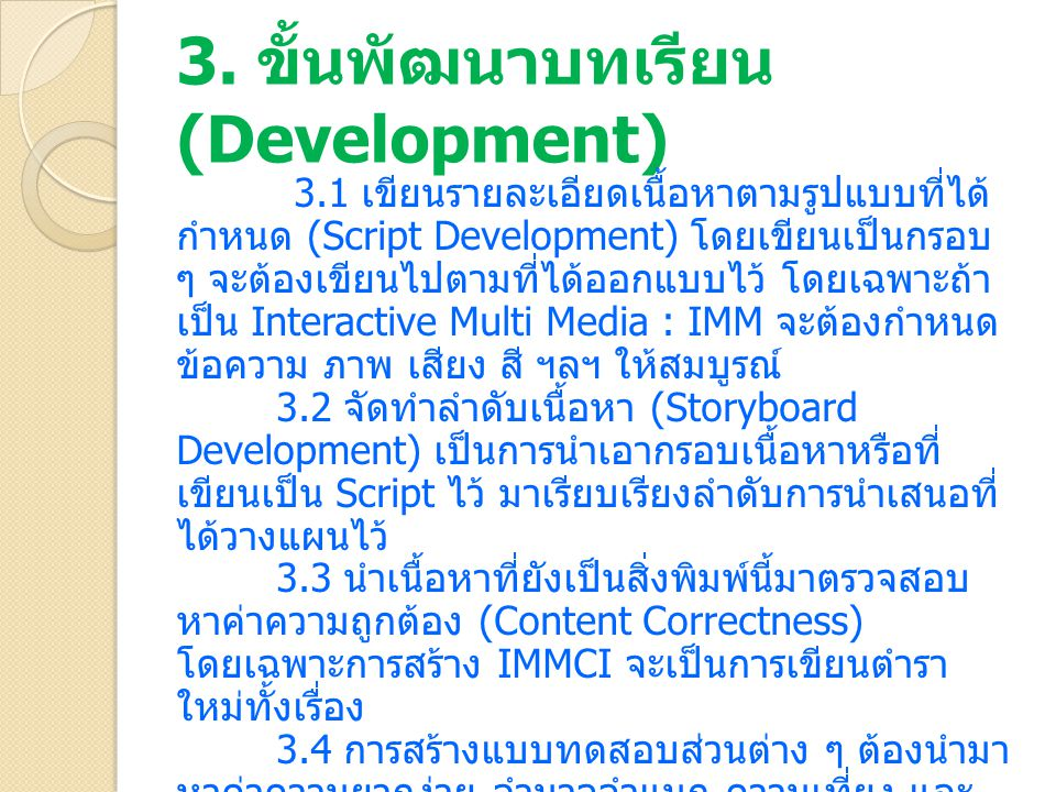 3. ขั้นพัฒนาบทเรียน (Development)