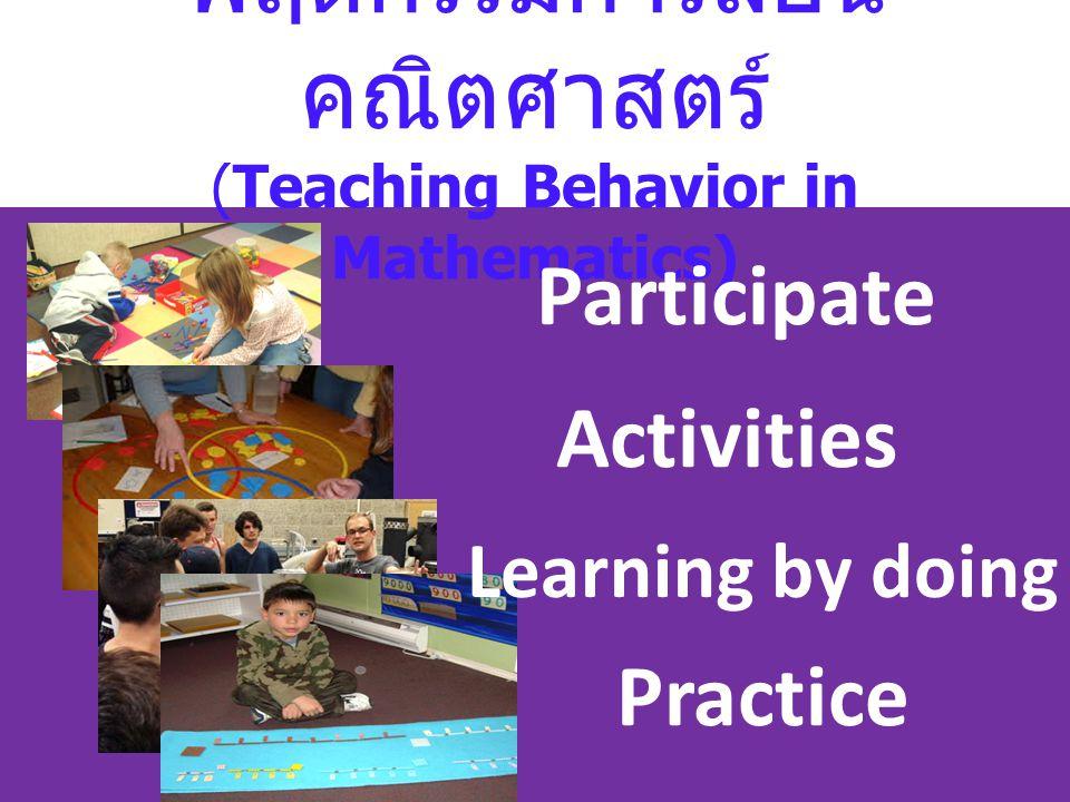 พฤติกรรมการสอนคณิตศาสตร์ (Teaching Behavior in Mathematics)
