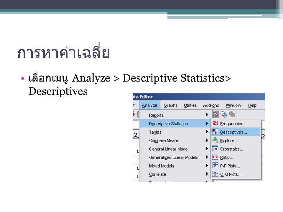 การหาค่าเฉลี่ย เลือกเมนู Analyze > Descriptive Statistics> Descriptives