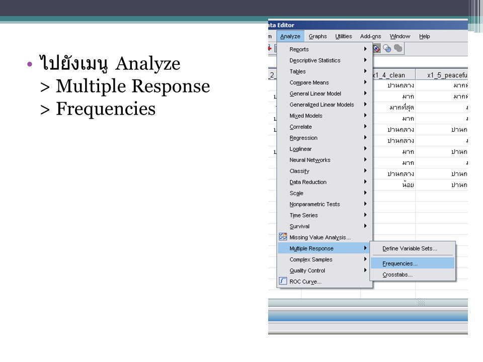 ไปยังเมนู Analyze > Multiple Response > Frequencies