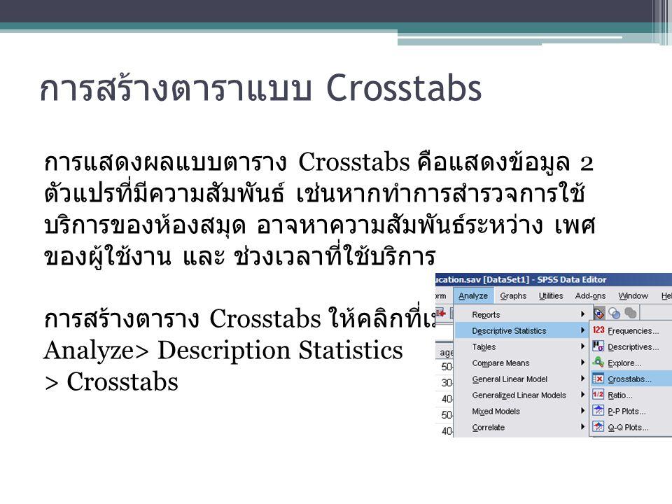 การสร้างตาราแบบ Crosstabs
