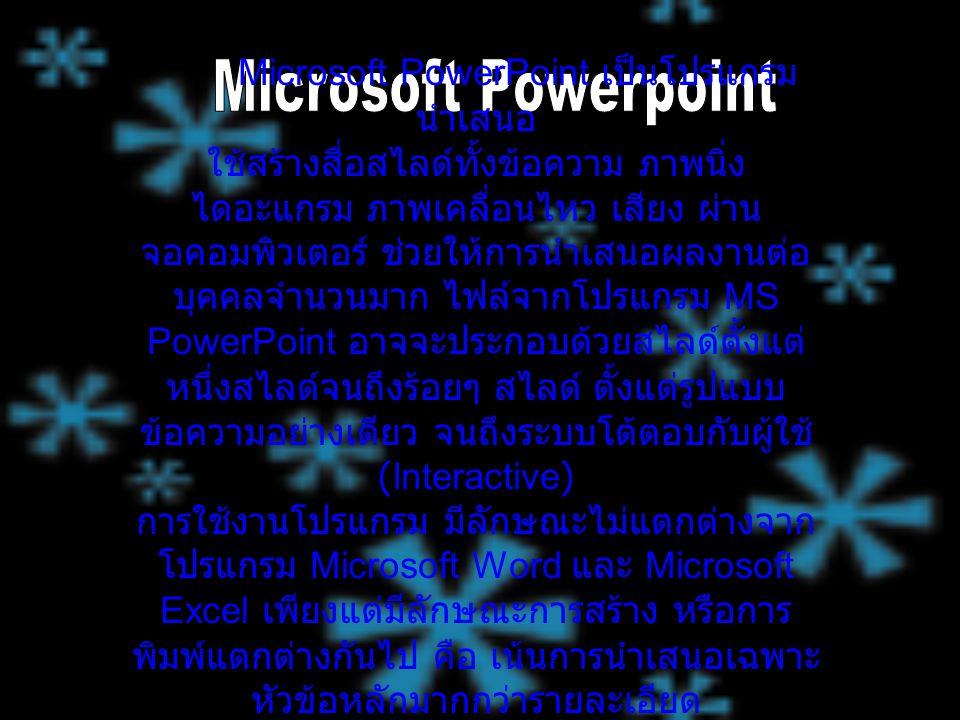 Microsoft PowerPoint เป็นโปรแกรมนำเสนอ