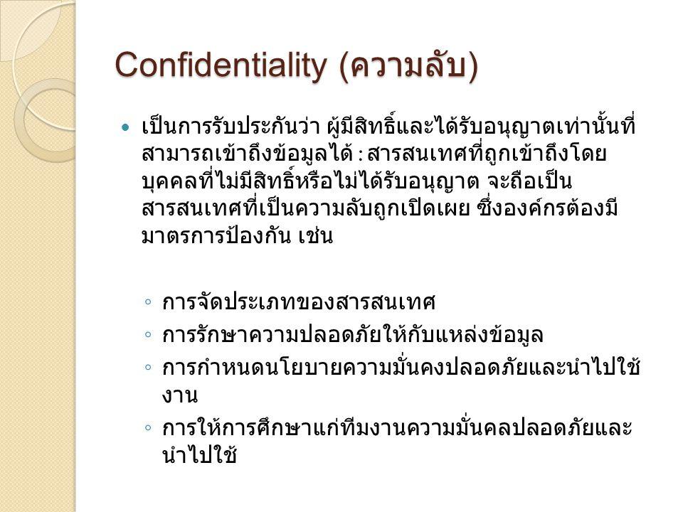 Confidentiality (ความลับ)