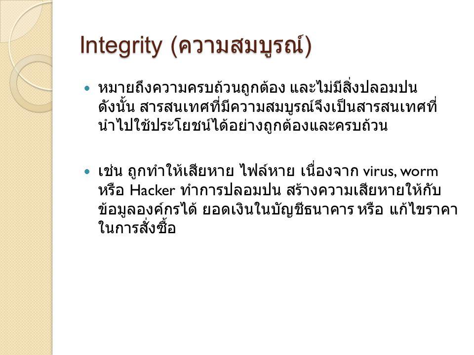 Integrity (ความสมบูรณ์)