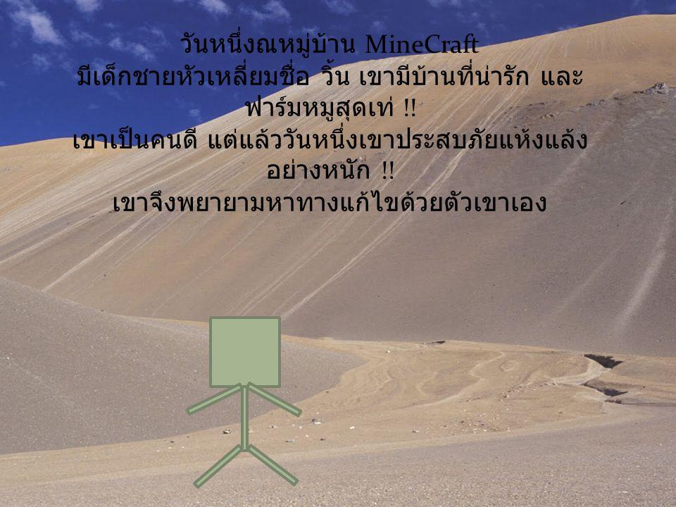 วันหนึ่งณหมู่บ้าน MineCraft