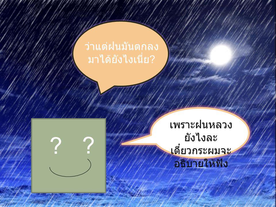 ว่าแต่ฝนมันตกลงมาได้ยังไงเนี่ย เพราะฝนหลวงยังไงละ
