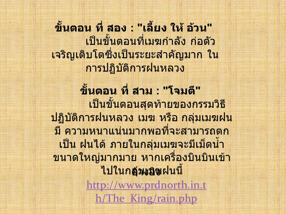อ้างอิง http://www.prdnorth.in.th/The_King/rain.php