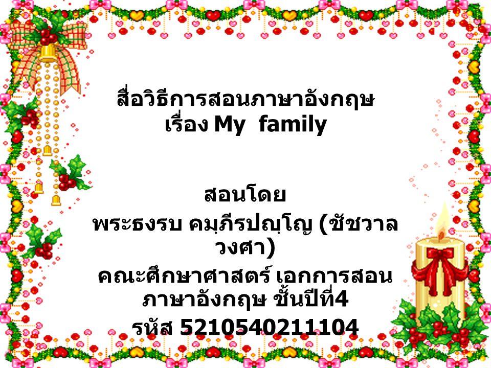 สื่อวิธีการสอนภาษาอังกฤษ เรื่อง My family