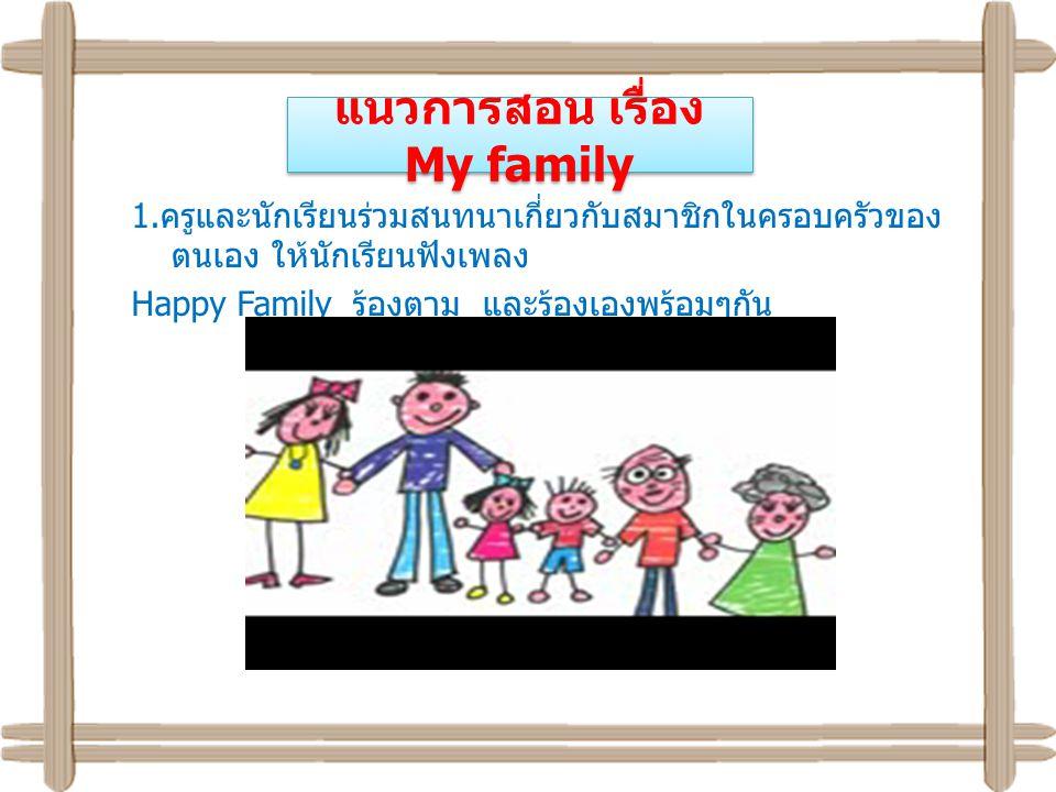 แนวการสอน เรื่อง My family