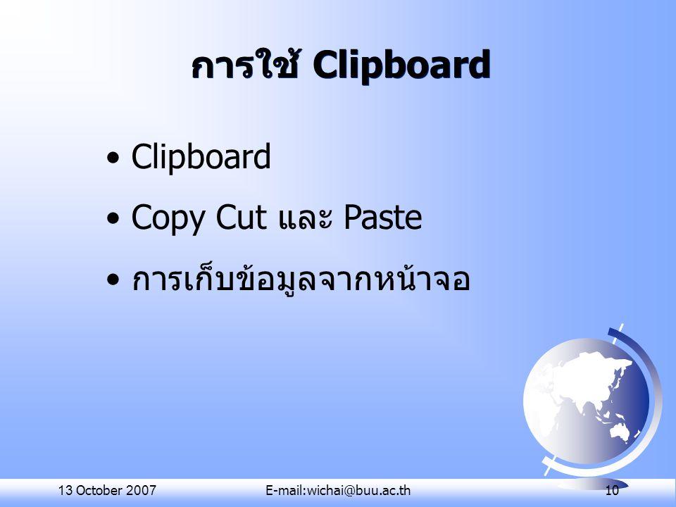 การใช้ Clipboard Clipboard Copy Cut และ Paste การเก็บข้อมูลจากหน้าจอ