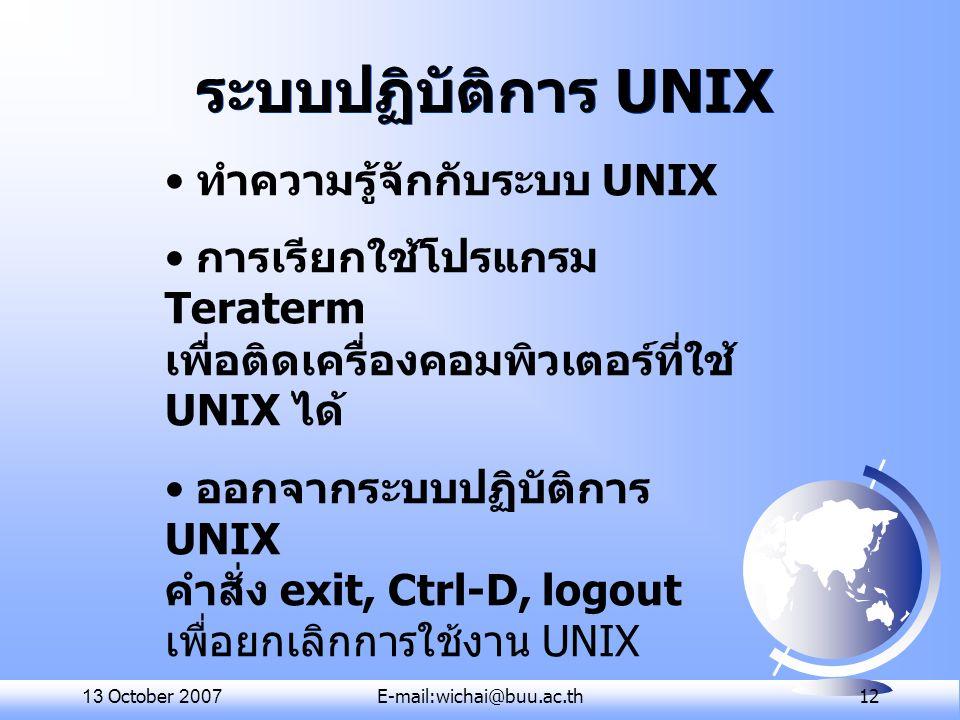 ระบบปฏิบัติการ UNIX ทำความรู้จักกับระบบ UNIX
