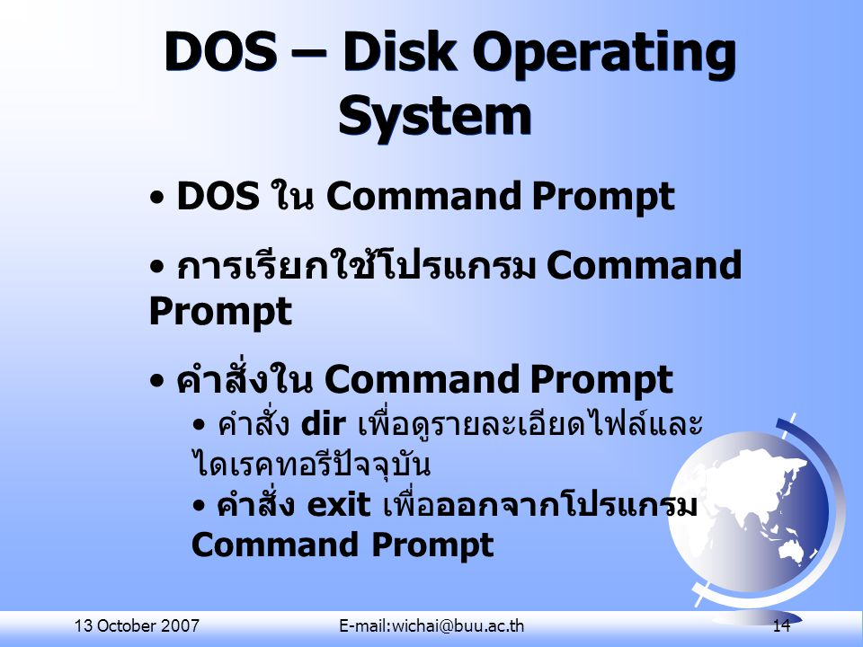 DOS – Disk Operating System