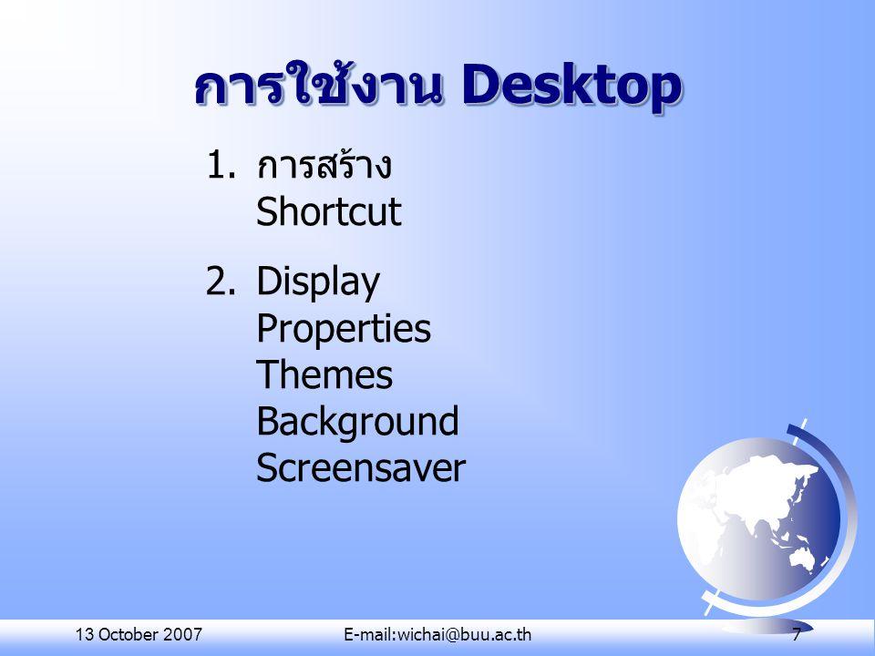 การใช้งาน Desktop การสร้าง Shortcut