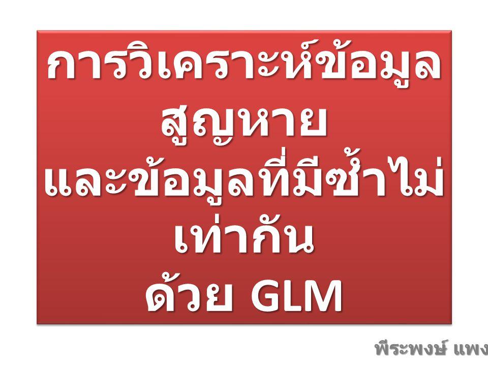 การวิเคราะห์ข้อมูลสูญหาย และข้อมูลที่มีซ้ำไม่เท่ากัน ด้วย GLM
