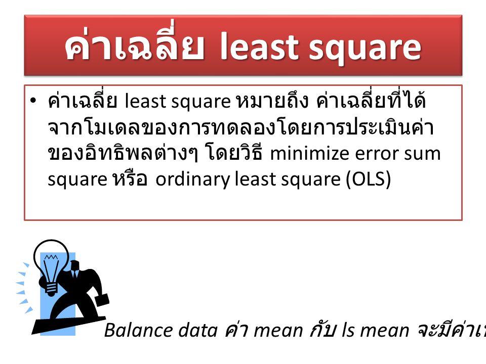 ค่าเฉลี่ย least square