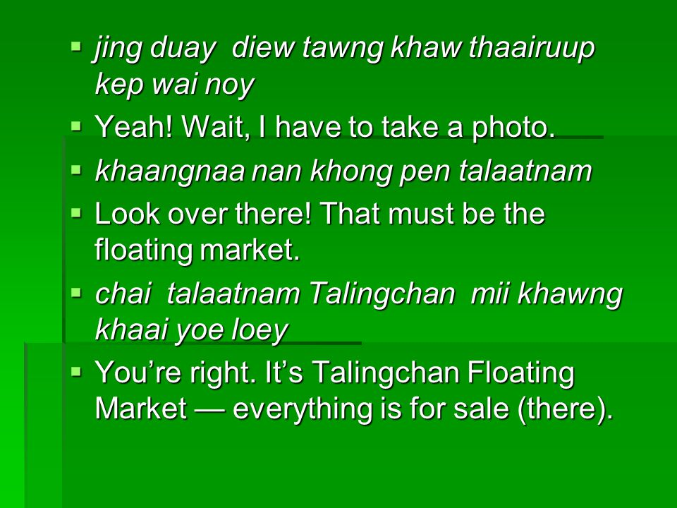 jing duay diew tawng khaw thaairuup kep wai noy