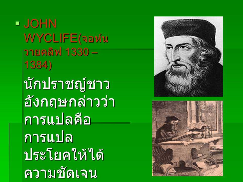 JOHN WYCLIFE(จอห์น วายคลิฟ 1330 – 1384)