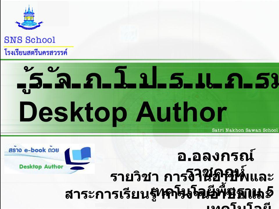 รู้จักโปรแกรม Desktop Author