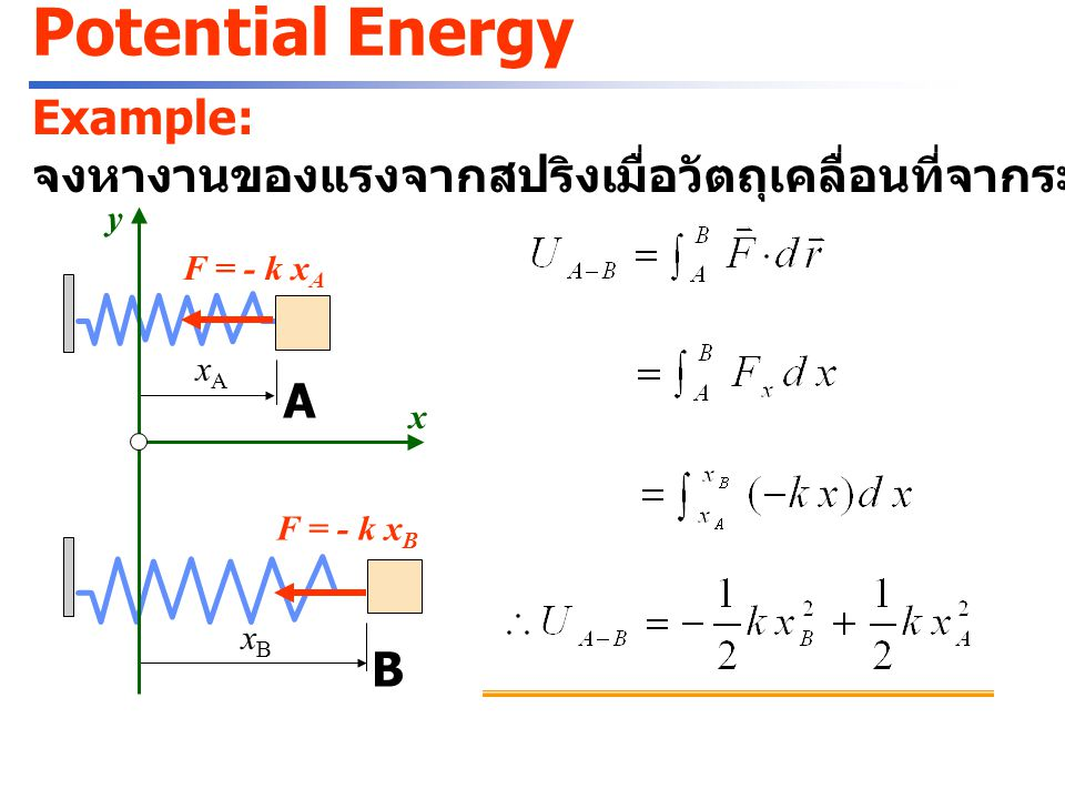 Potential Energy Example: