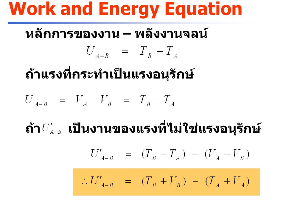 Work and Energy Equation