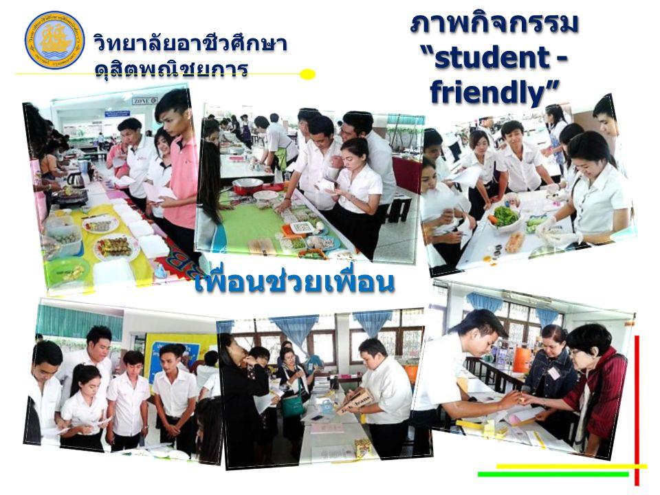 ภาพกิจกรรม student - friendly