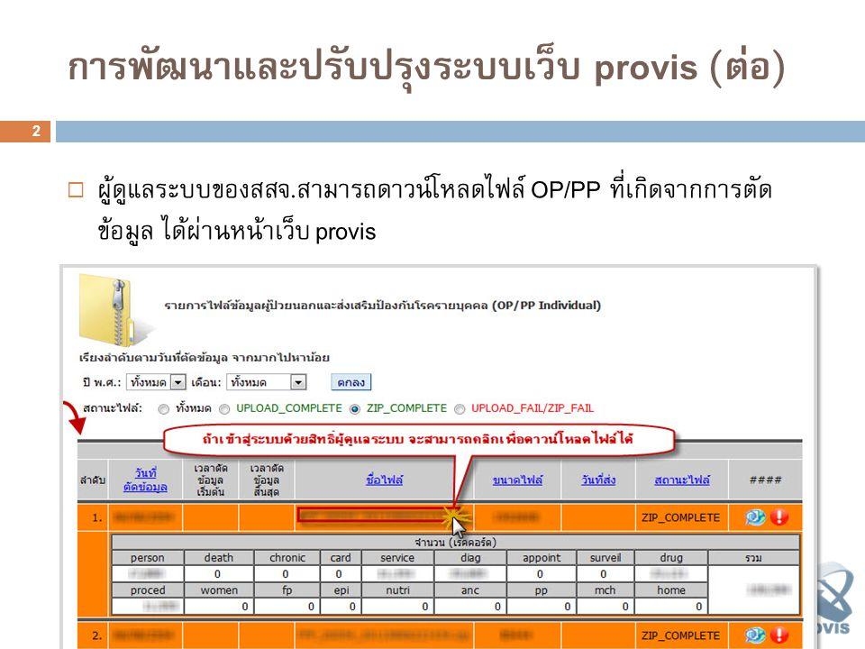 การพัฒนาและปรับปรุงระบบเว็บ provis (ต่อ)