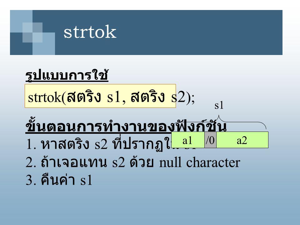 strtok strtok(สตริง s1, สตริง s2); ขั้นตอนการทำงานของฟังก์ชัน