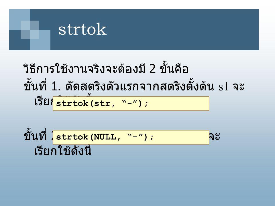 strtok วิธีการใช้งานจริงจะต้องมี 2 ขั้นคือ