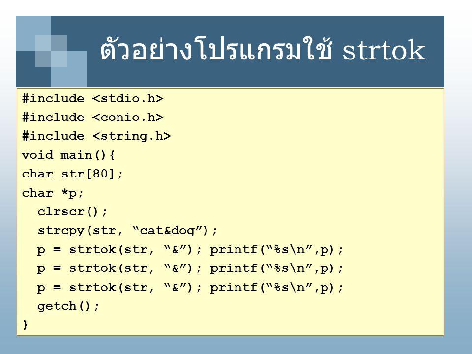 ตัวอย่างโปรแกรมใช้ strtok