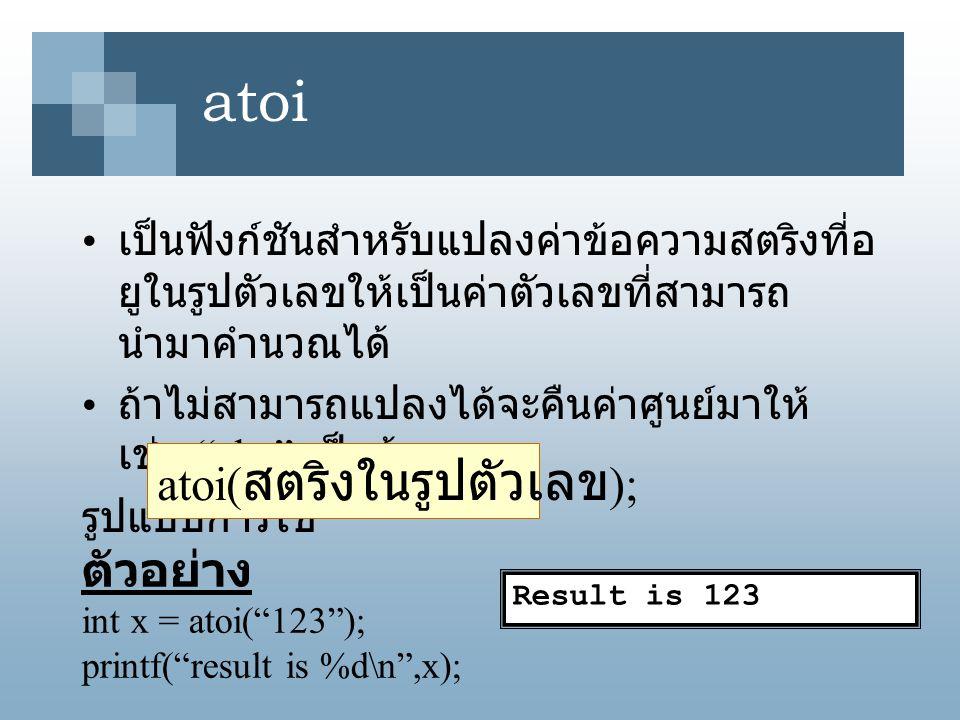 atoi atoi(สตริงในรูปตัวเลข); ตัวอย่าง