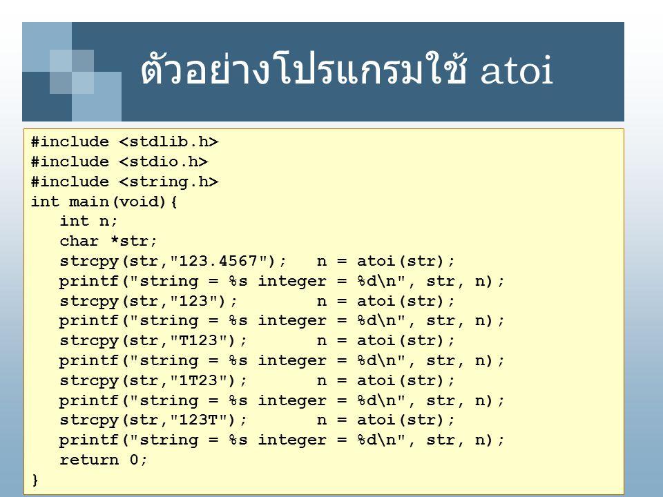 ตัวอย่างโปรแกรมใช้ atoi