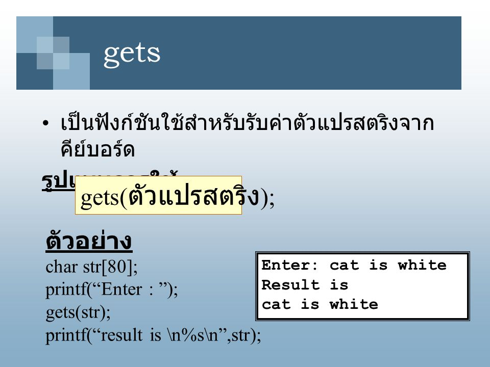 gets gets(ตัวแปรสตริง); ตัวอย่าง