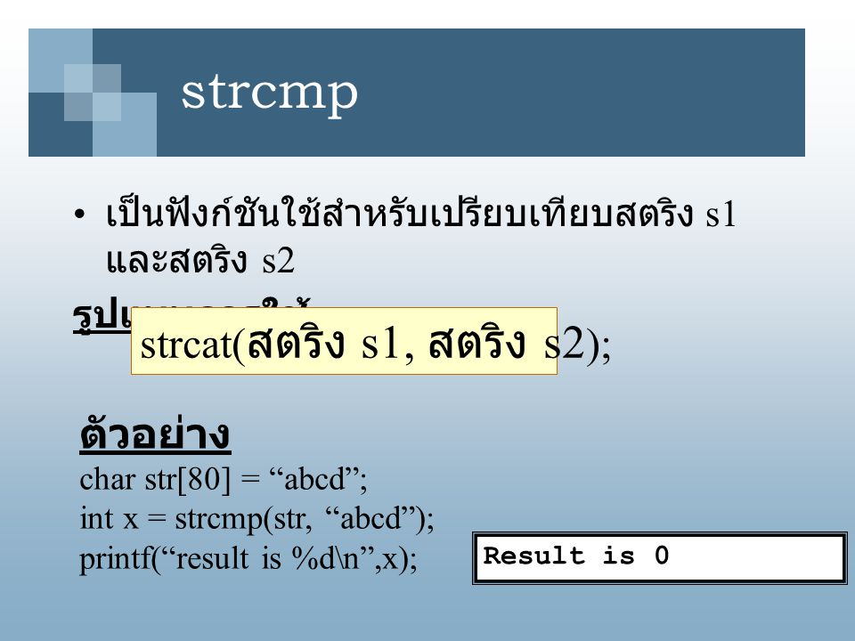 strcmp strcat(สตริง s1, สตริง s2); ตัวอย่าง