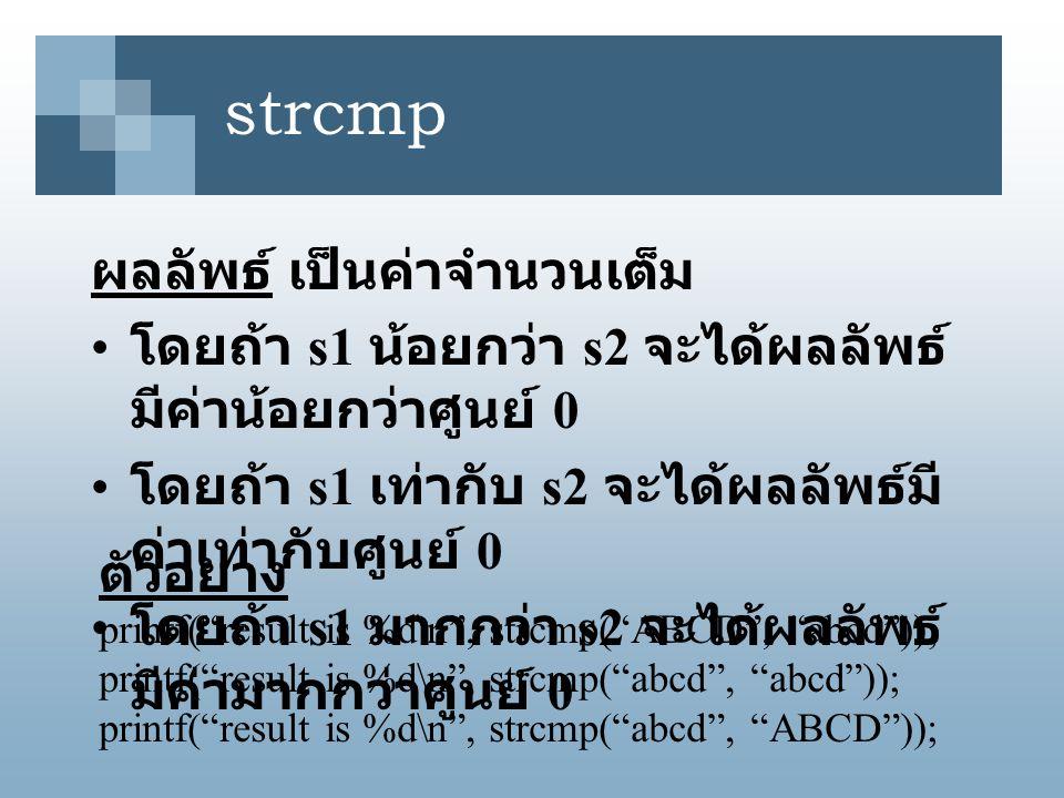 strcmp ผลลัพธ์ เป็นค่าจำนวนเต็ม