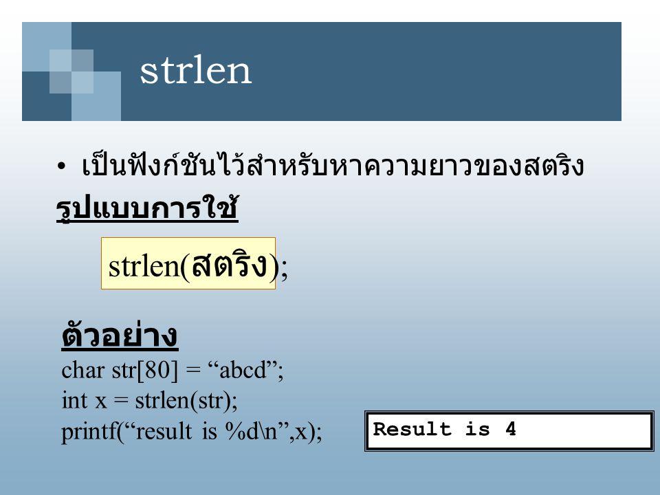 strlen strlen(สตริง); ตัวอย่าง เป็นฟังก์ชันไว้สำหรับหาความยาวของสตริง