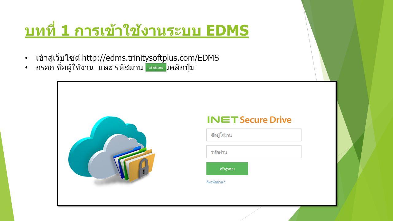 บทที่ 1 การเข้าใช้งานระบบ EDMS