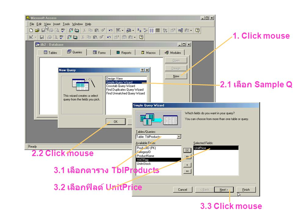 1. Click mouse 2.1 เลือก Sample Query Wizard. 2.2 Click mouse. 3.1 เลือกตาราง TblProducts. 3.2 เลือกฟิลด์ UnitPrice.