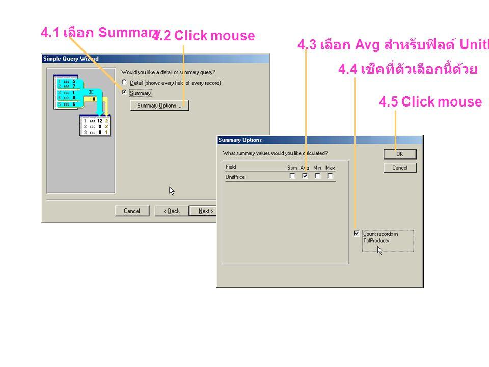 4.1 เลือก Summary 4.2 Click mouse. 4.3 เลือก Avg สำหรับฟิลด์ UnitPrice. 4.4 เช็คที่ตัวเลือกนี้ด้วย.