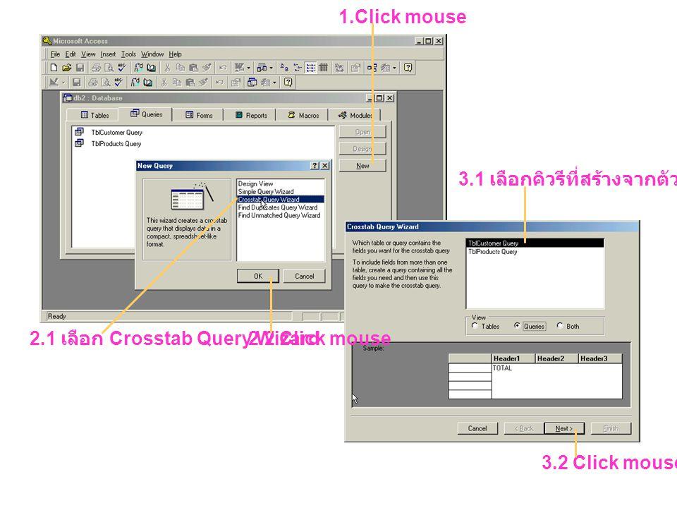 1.Click mouse 3.1 เลือกคิวรีที่สร้างจากตัวอย่างก่อน. 2.1 เลือก Crosstab Query Wizard. 2.2 Click mouse.