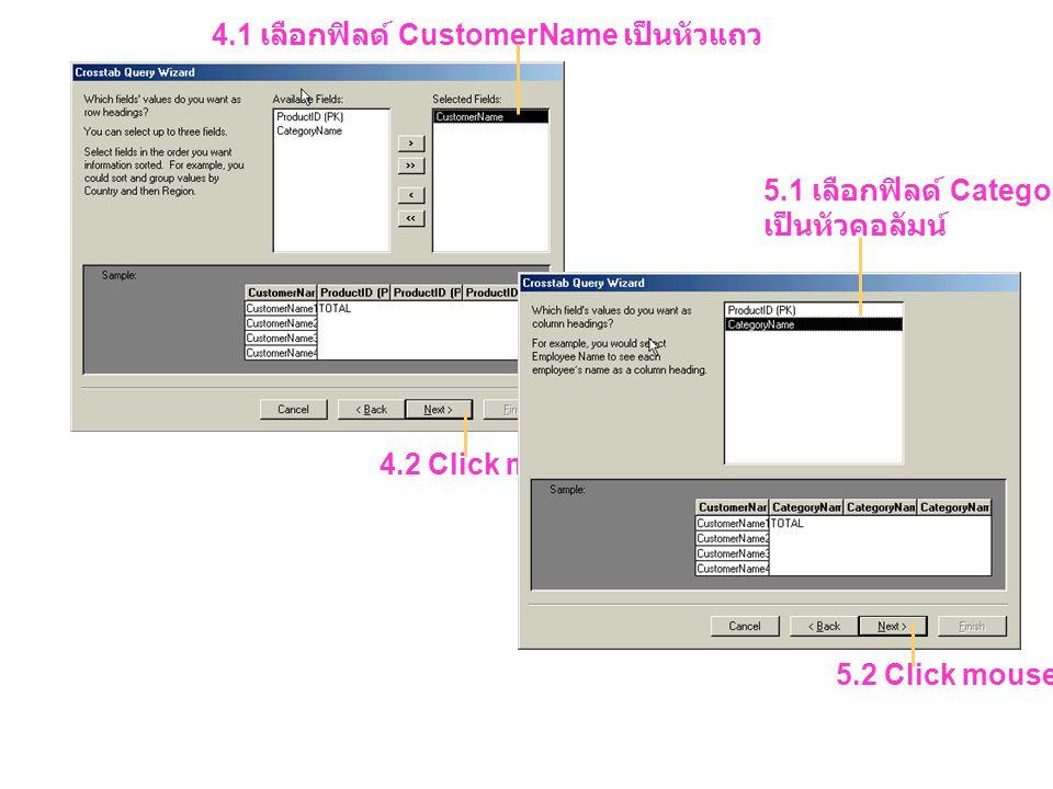4.1 เลือกฟิลด์ CustomerName เป็นหัวแถว