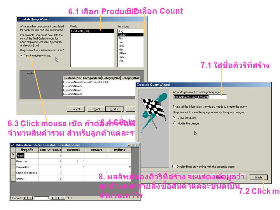 6.1 เลือก ProductID 6.2 เลือก Count. 7.1 ใส่ชื่อคิวรีที่สร้าง. 6.3 Click mouse เช็ด ถ้าต้องการให้มีการนับ.