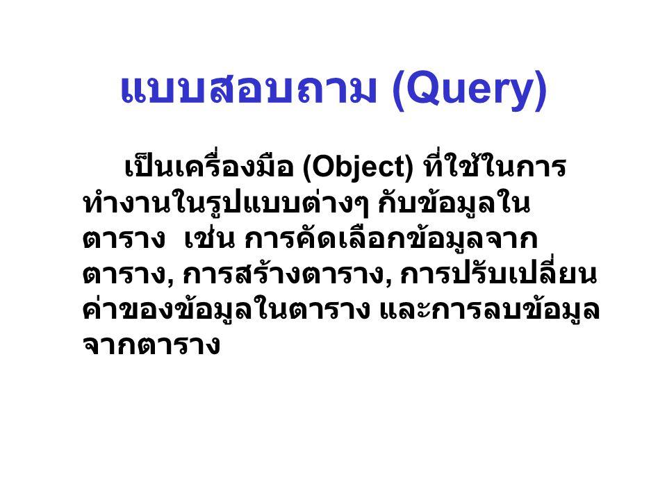 แบบสอบถาม (Query)