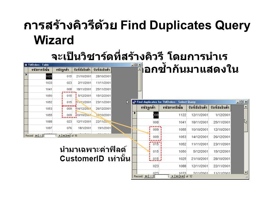 การสร้างคิวรีด้วย Find Duplicates Query Wizard