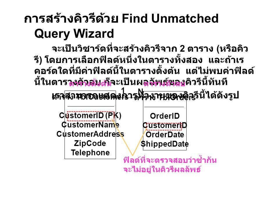 การสร้างคิวรีด้วย Find Unmatched Query Wizard