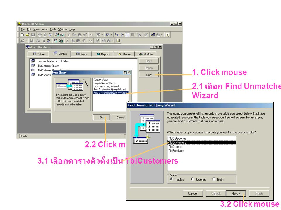 1. Click mouse 2.1 เลือก Find Unmatched Query. Wizard. 2.2 Click mouse. 3.1 เลือกตารางตัวตั้งเป็น TblCustomers.