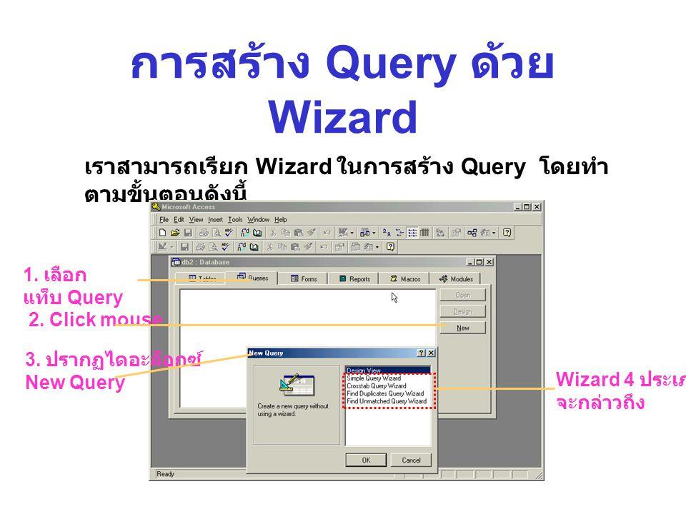 การสร้าง Query ด้วย Wizard