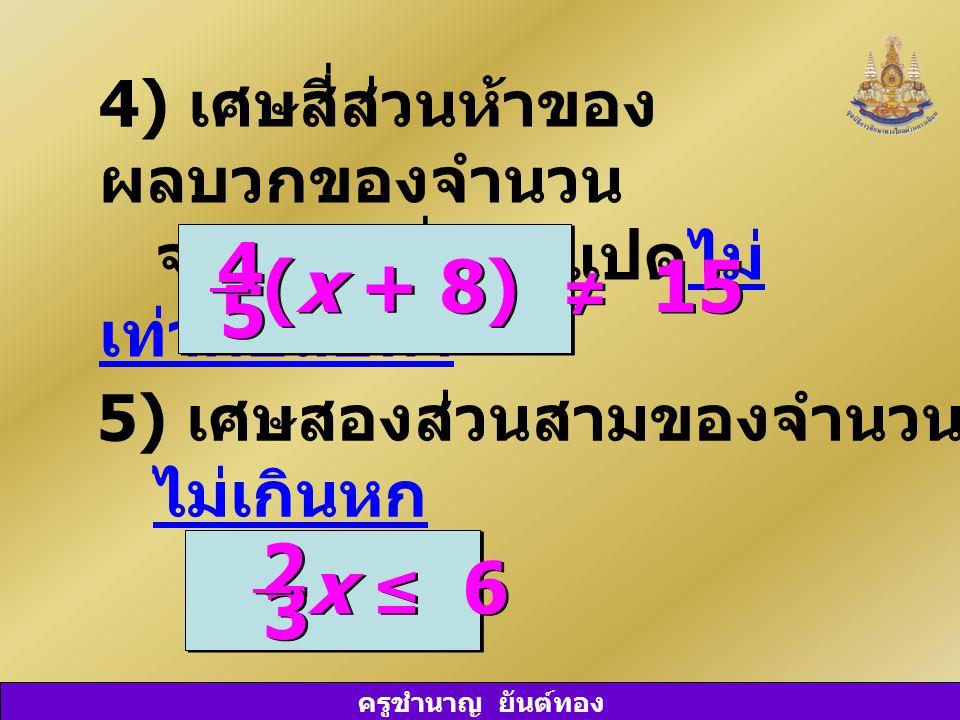4 (x + 8) ≠ 15 5 2 x ≤ 6 3 4) เศษสี่ส่วนห้าของผลบวกของจำนวน