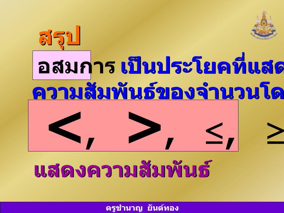 <, >, ≤, ≥, ≠ สรุป เป็นประโยคที่แสดงถึง