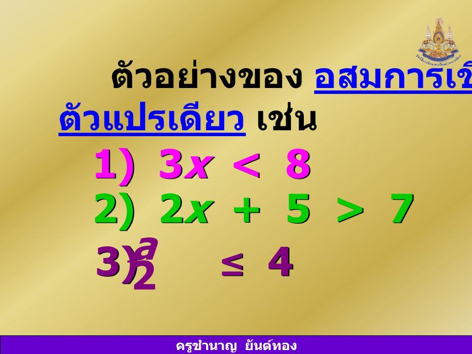 1) 3x < 8 2) 2x + 5 > 7 a 3) ≤ 4 2 ตัวอย่างของ อสมการเชิงเส้น
